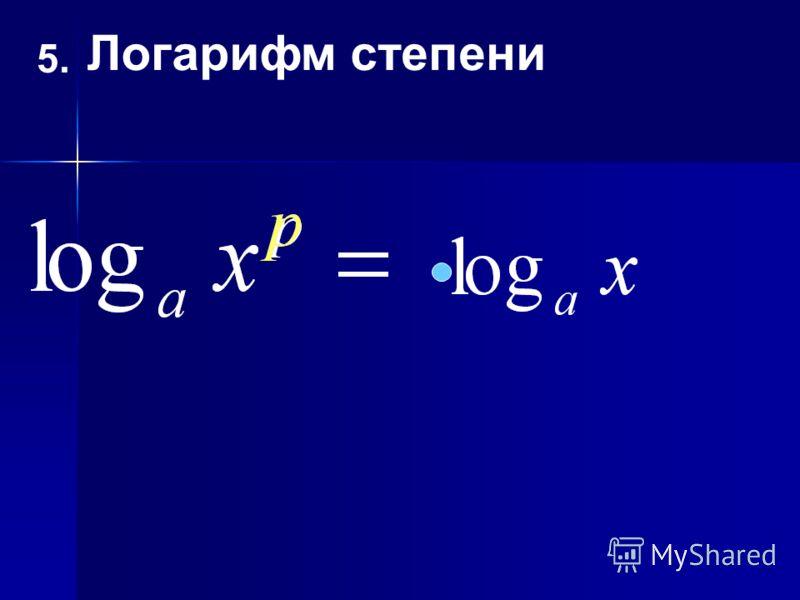 5. Логарифм степени