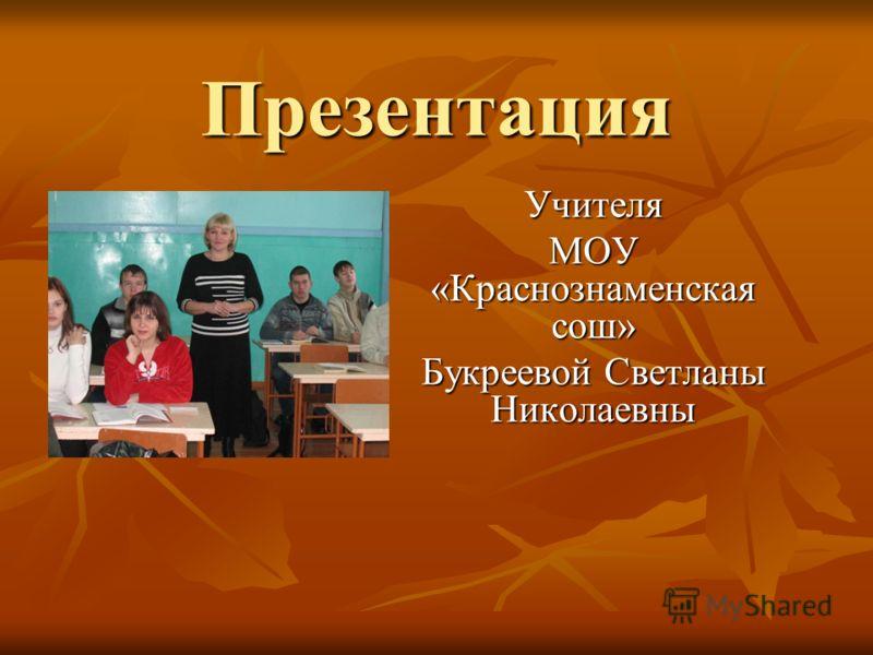 Презентация Учителя МОУ «Краснознаменская сош» Букреевой Светланы Николаевны
