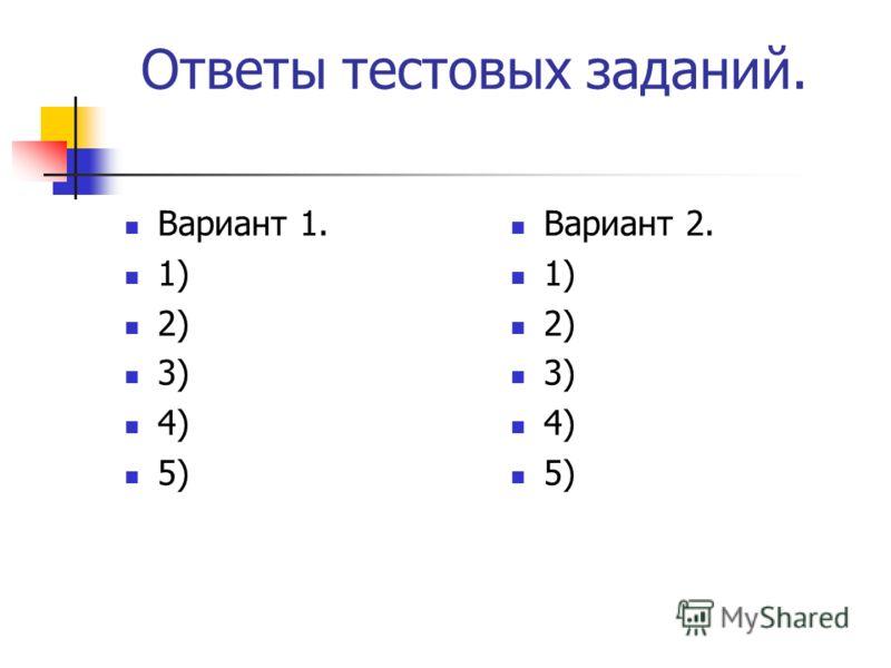Ответы тестовых заданий. Вариант 1. 1) 2) 3) 4) 5) Вариант 2. 1) 2) 3) 4) 5)