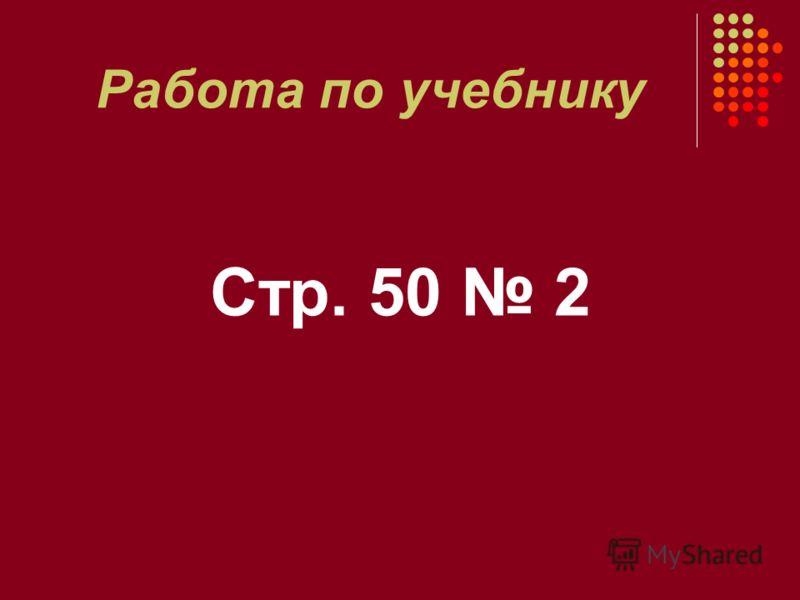 Работа по учебнику Стр. 50 2