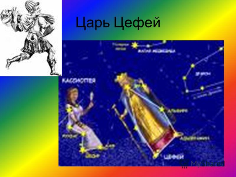 Царь Цефей