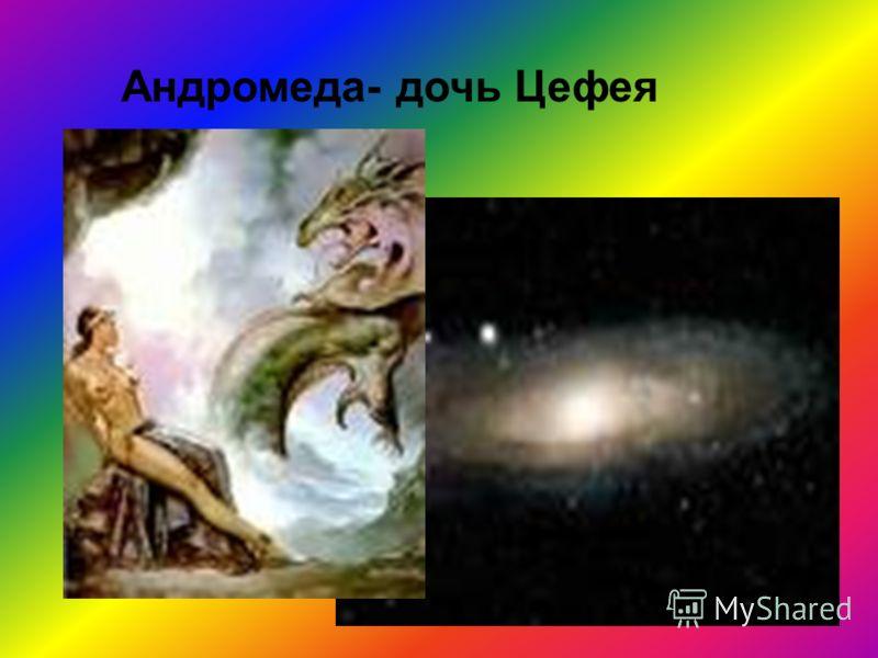 Андромеда- дочь Цефея