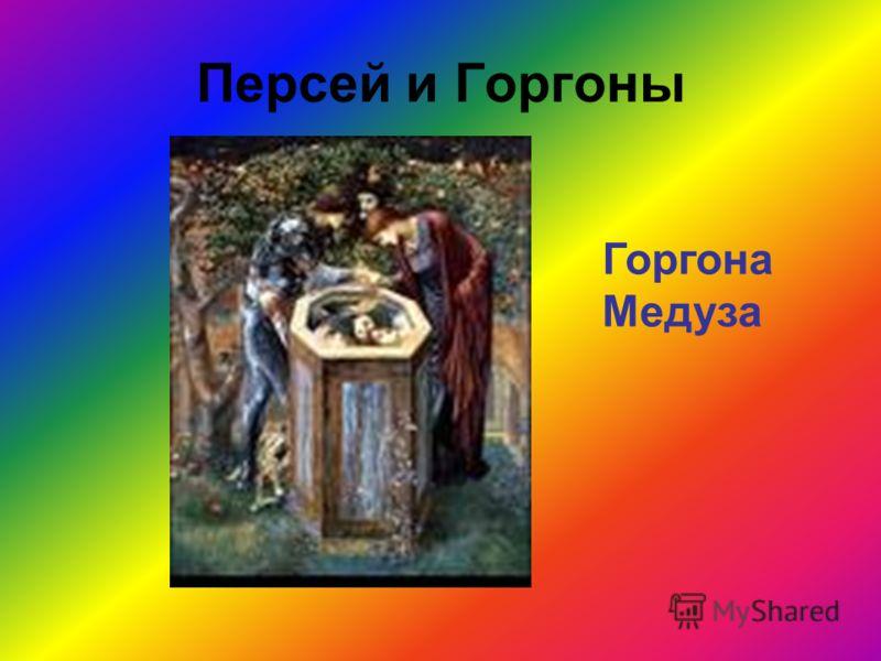 Персей и Горгоны Горгона Медуза