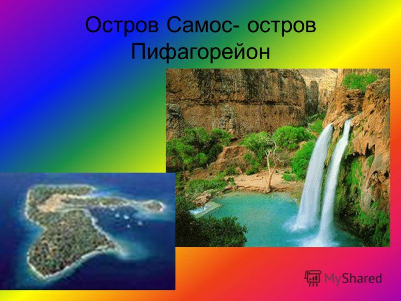 Остров Самос- остров Пифагорейон