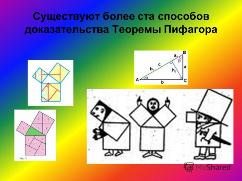 Существуют более ста способов доказательства Теоремы Пифагора
