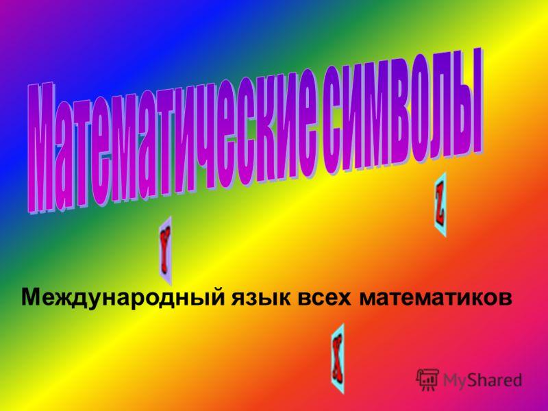 Международный язык всех математиков