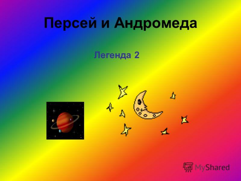 Персей и Андромеда Легенда 2