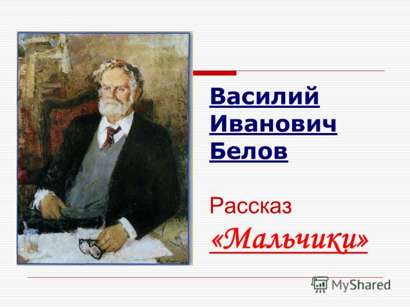 Василий Иванович Белов Рассказ «Мальчики»