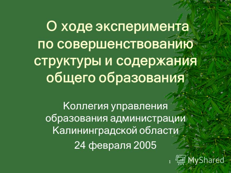 1 О ходе эксперимента по совершенствованию структуры и содержания общего образования Коллегия управления образования администрации Калининградской области 24 февраля 2005