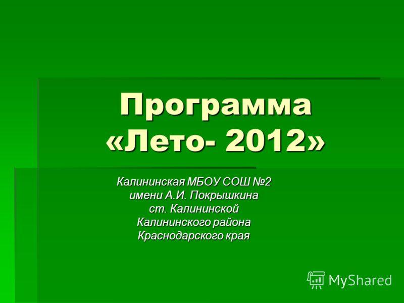 Программа «Лето- 2012» Калининская МБОУ СОШ 2 имени А.И. Покрышкина ст. Калининской Калининского района Краснодарского края
