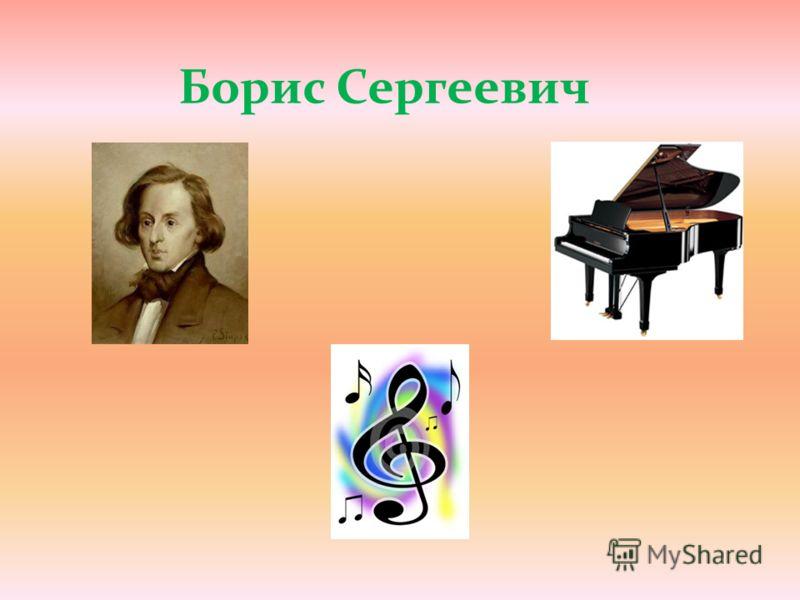 Борис Сергеевич