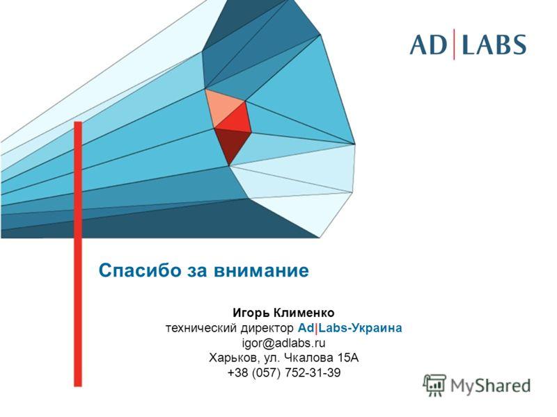 Спасибо за внимание Игорь Клименко технический директор Ad|Labs-Украина igor@adlabs.ru Харьков, ул. Чкалова 15А +38 (057) 752-31-39