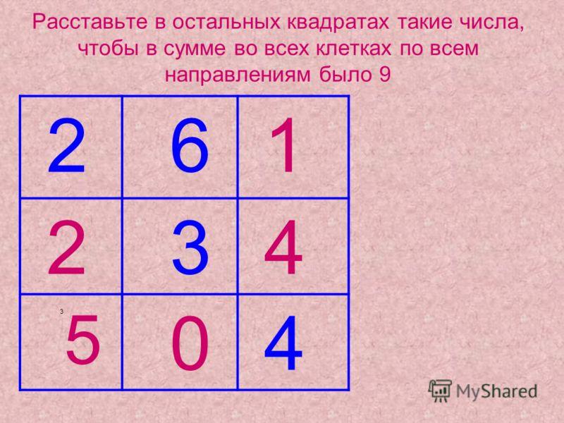 Расставьте в остальных квадратах такие числа, чтобы в сумме во всех клетках по всем направлениям было 9 3 2 6 1 2 3 4 5 0 4