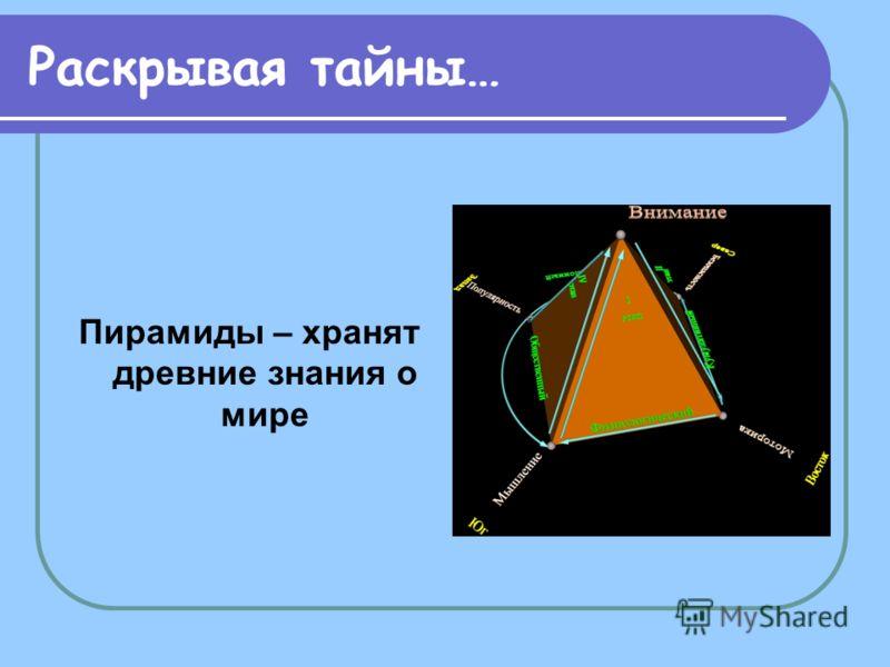 Раскрывая тайны… Пирамиды – хранят древние знания о мире