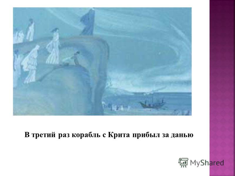 В третий раз корабль с Крита прибыл за данью