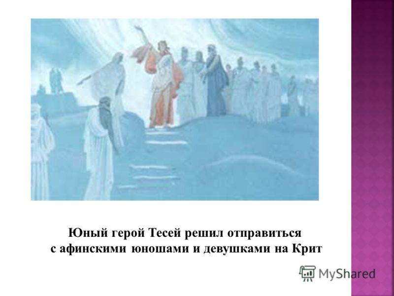 Юный герой Тесей решил отправиться с афинскими юношами и девушками на Крит