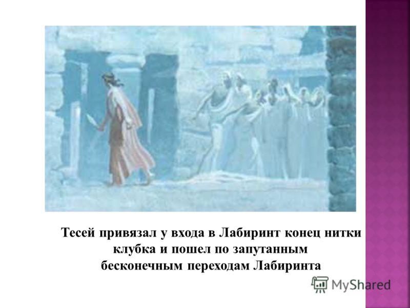 Тесей привязал у входа в Лабиринт конец нитки клубка и пошел по запутанным бесконечным переходам Лабиринта