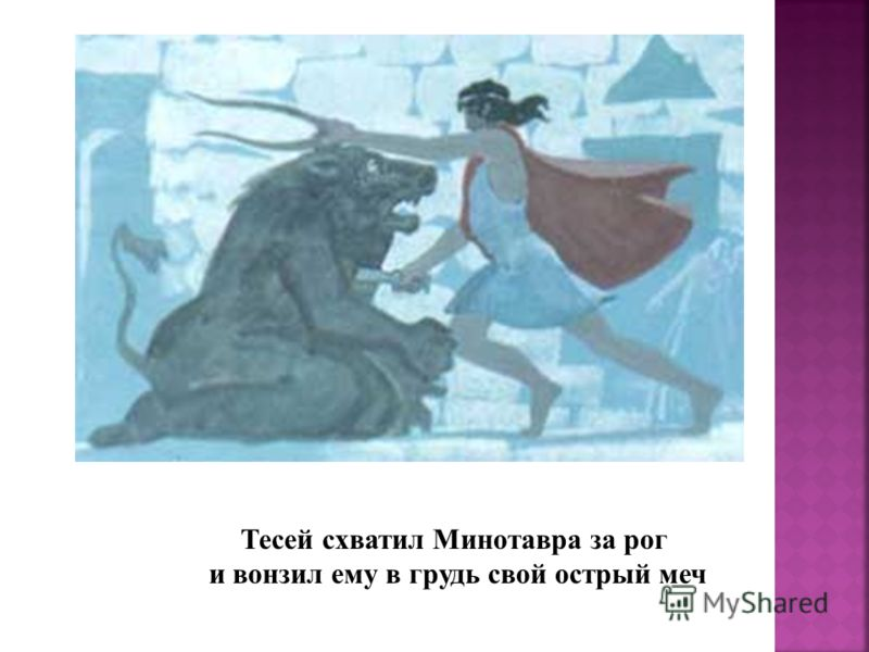 Тесей схватил Минотавра за рог и вонзил ему в грудь свой острый меч