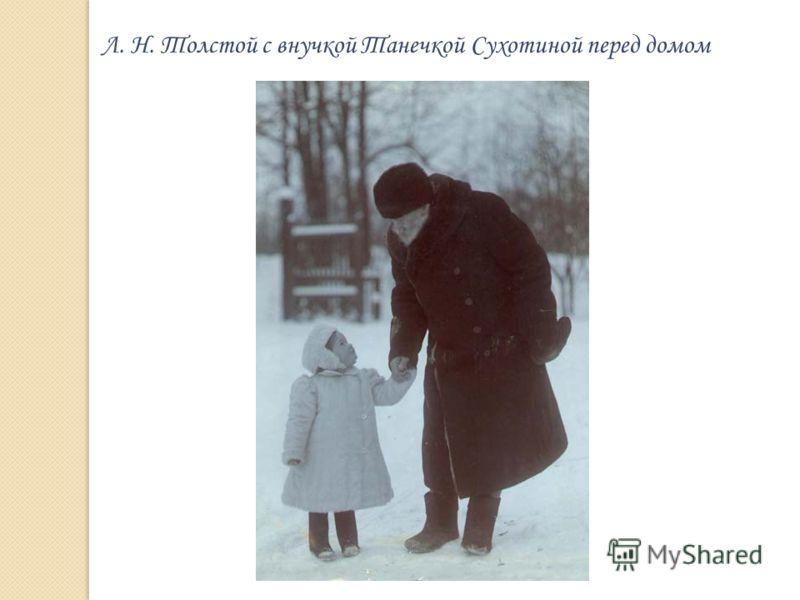 Л. Н. Толстой с внучкой Танечкой Сухотиной перед домом