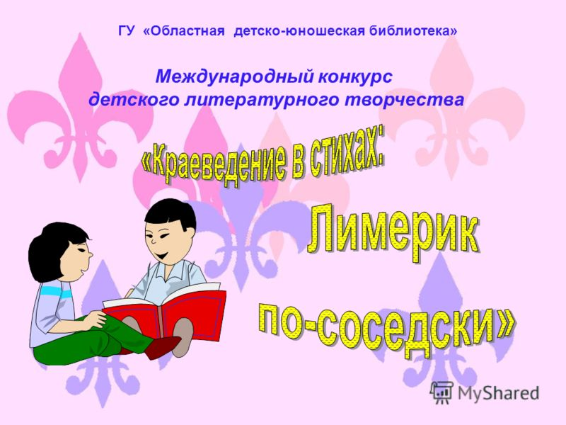 Международный конкурс детского литературного творчества ГУ «Областная детско-юношеская библиотека»