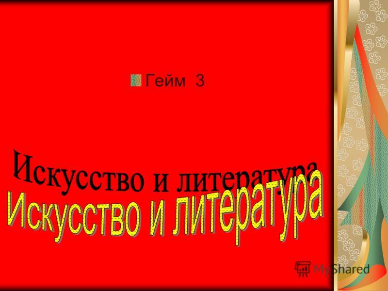 Гейм 3