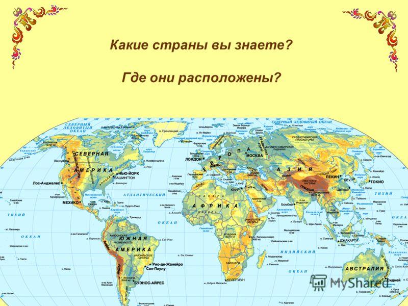 Какие страны вы знаете? Где они расположены?