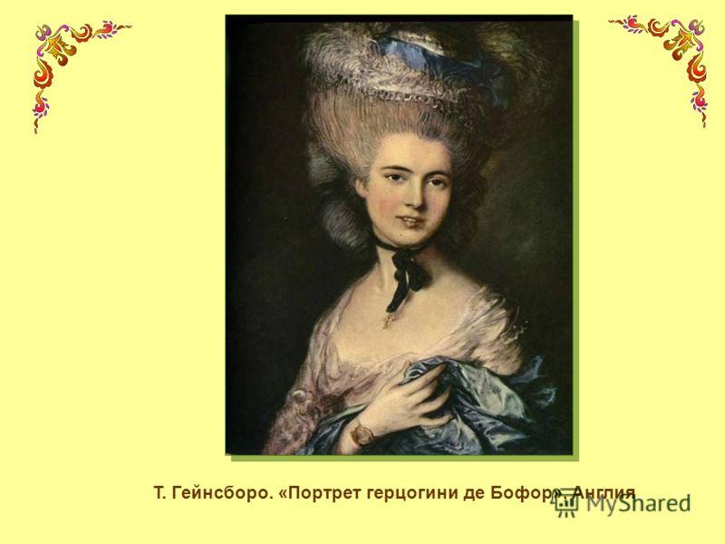 Т. Гейнсборо. «Портрет герцогини де Бофор», Англия