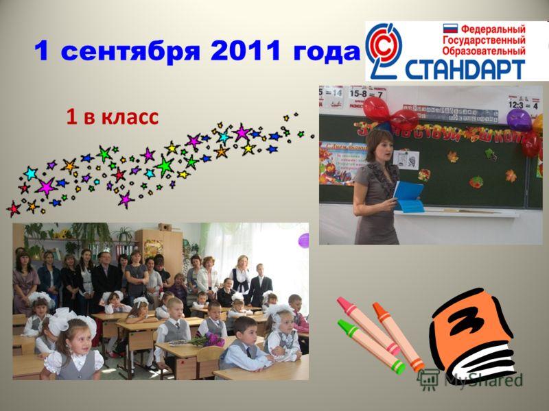 1 сентября 2011 года 1 в класс