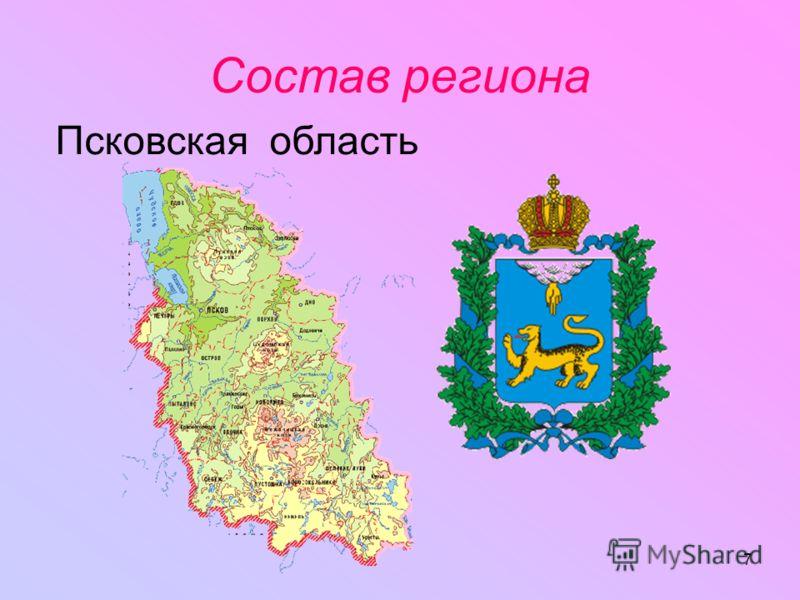 7 Состав региона Псковская область