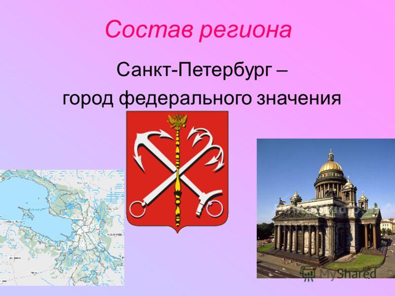 9 Состав региона Санкт-Петербург – город федерального значения