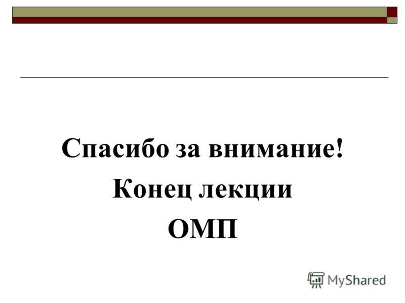 Спасибо за внимание! Конец лекции ОМП