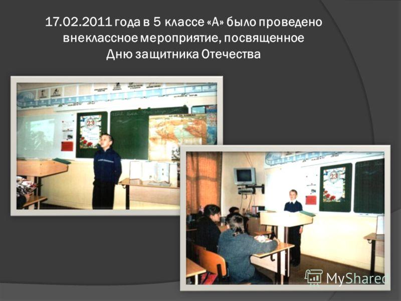 17.02.2011 года в 5 классе «А» было проведено внеклассное мероприятие, посвященное Дню защитника Отечества