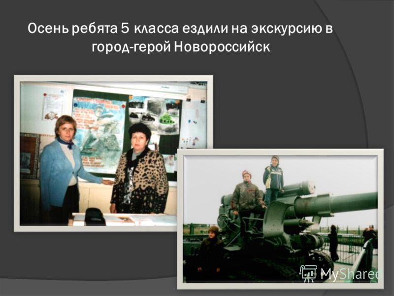 Осень ребята 5 класса ездили на экскурсию в город-герой Новороссийск
