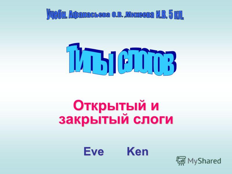Открытый и закрытый слоги Eve Ken