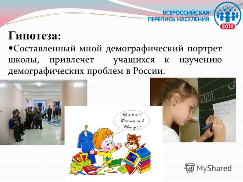 Гипотеза : Составленный мной демографический портрет школы, привлечет учащихся к изучению демографических проблем в России.