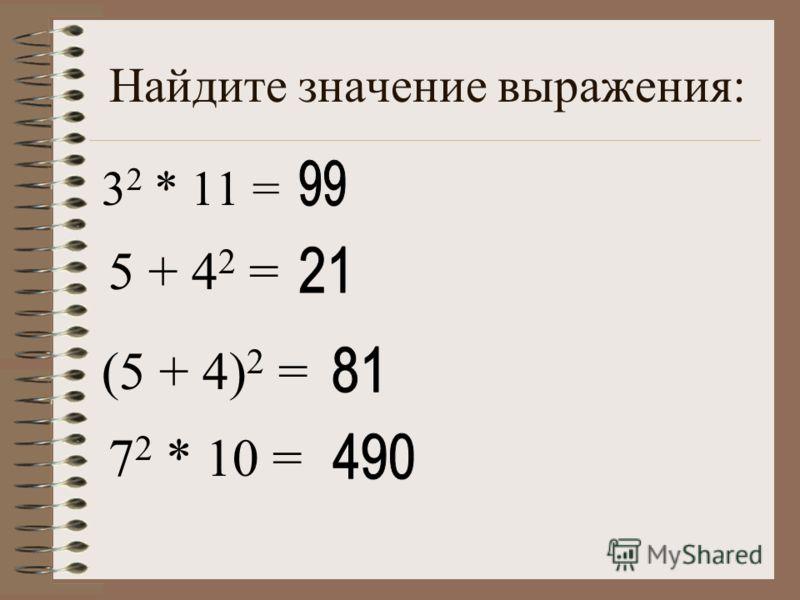 Найдите значение выражения: 3 2 * 11 = 5 + 4 2 = (5 + 4) 2 = 7 2 * 10 =