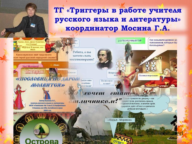 ТГ «Триггеры в работе учителя русского языка и литературы» координатор Мосина Г.А.