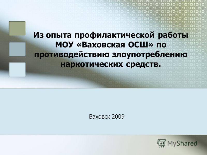 Из опыта профилактической работы МОУ «Ваховская ОСШ» по противодействию злоупотреблению наркотических средств. Ваховск 2009
