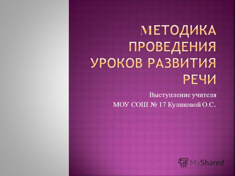 Выступление учителя МОУ СОШ 17 Куликовой О.С.