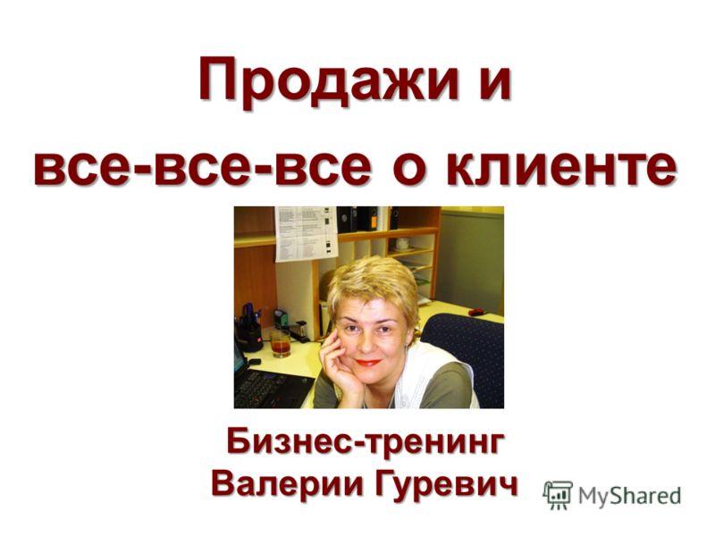 Бизнес-тренинг Валерии Гуревич Продажи и все-все-все о клиенте