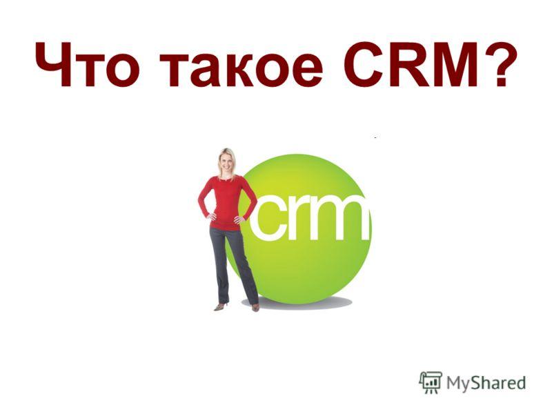 Что такое CRM?