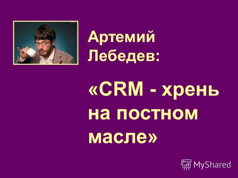 Артемий Лебедев: «CRM - хрень на постном масле»