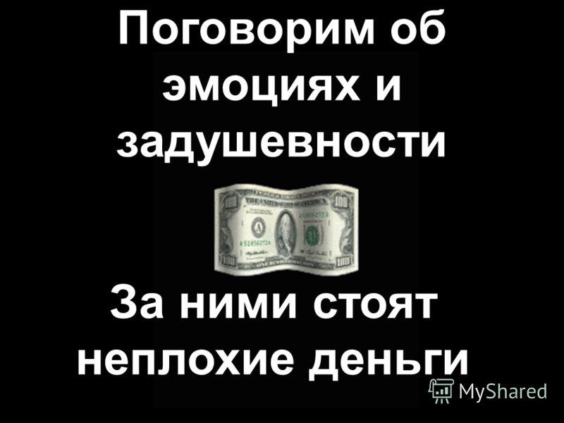 За ними стоят неплохие деньги Поговорим об эмоциях и задушевности