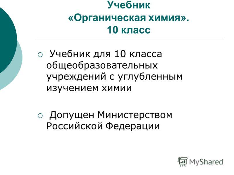 Учебник «Органическая химия». 10 класс Учебник для 10 класса общеобразовательных учреждений с углубленным изучением химии Допущен Министерством Российской Федерации
