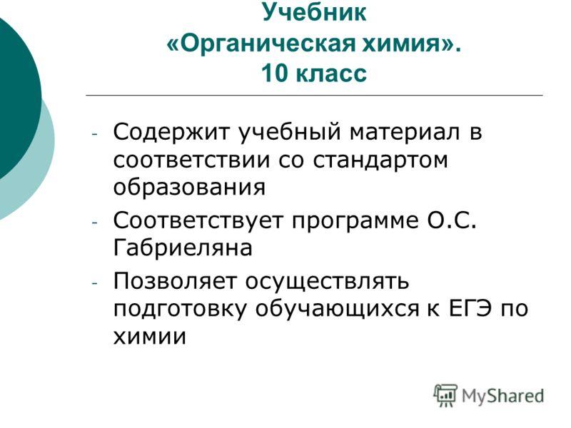 Учебник «Органическая химия». 10 класс - Содержит учебный материал в соответствии со стандартом образования - Соответствует программе О.С. Габриеляна - Позволяет осуществлять подготовку обучающихся к ЕГЭ по химии