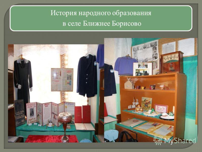 История народного образования в селе Ближнее Борисово