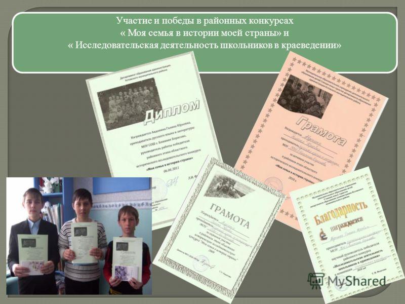 Участие и победы в районных конкурсах « Моя семья в истории моей страны» и « Исследовательская деятельность школьников в краеведении»