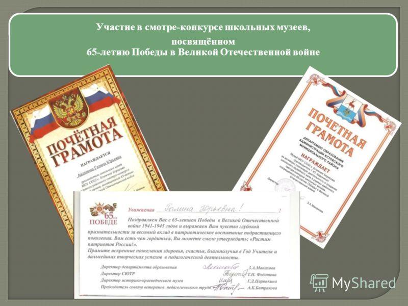 Участие в смотре-конкурсе школьных музеев, посвящённом 65-летию Победы в Великой Отечественной войне