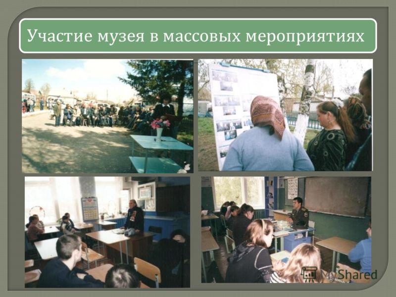 Участие музея в массовых мероприятиях
