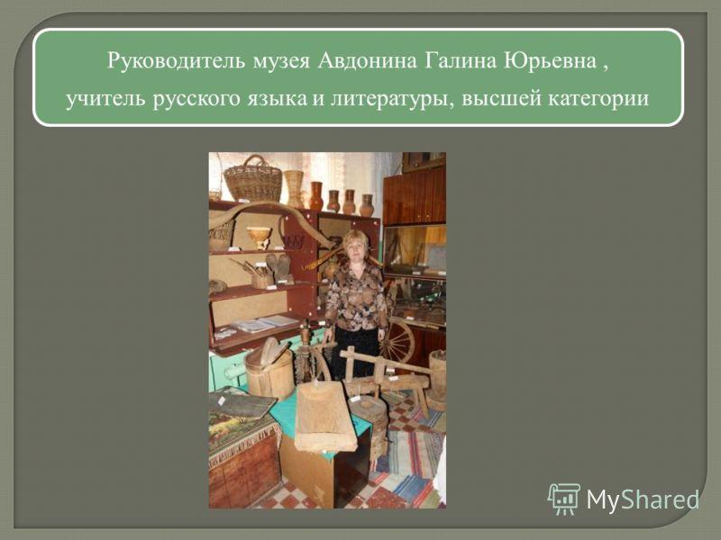 Руководитель музея Авдонина Галина Юрьевна, учитель русского языка и литературы, высшей категории